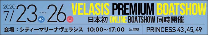 VELASIS PREMIUM BOATSHOWにプリンセスヨットジャパンが出展致します。