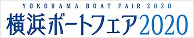 横浜ボートフェア2020